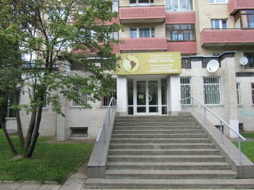 В Минске открылся Латиноамериканский культурный центр имени Симона Боливара