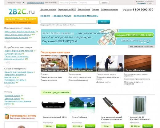 2B2C - Быстрый шаг к большим продажам. Первый глобальный интернет-гипермаркет Челябинска.