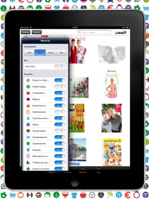Каталоги магазинов в iPhone
