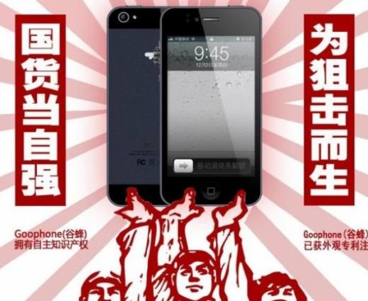 Разработчики фальшивого iPhone хотят засудить Apple
