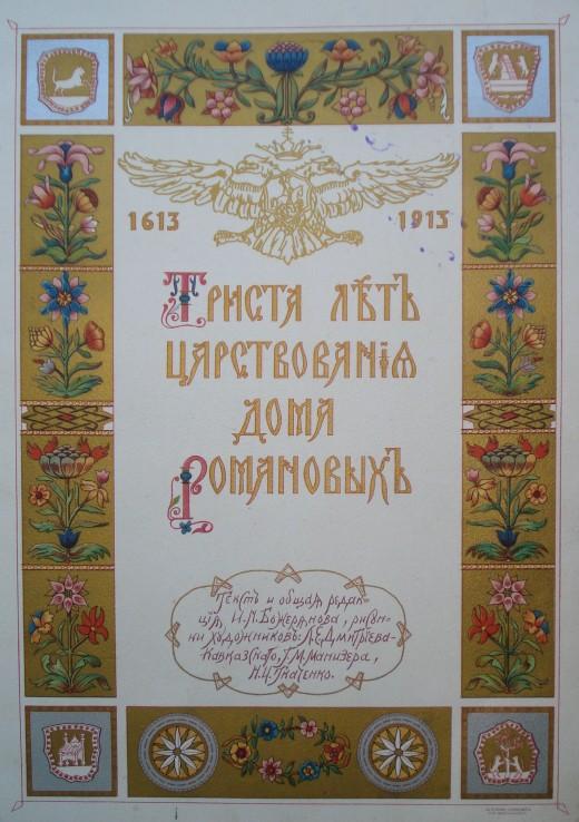 """Секретное письмо императора Александра I продадут на аукционе """"К 400-летию Дома Романовых"""""""