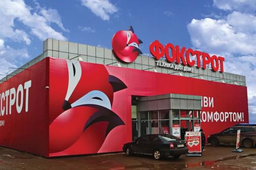 Сеть магазинов бытовой техники Foxtrot — один из лидеров отечественного рынка бытовой техники и электроники