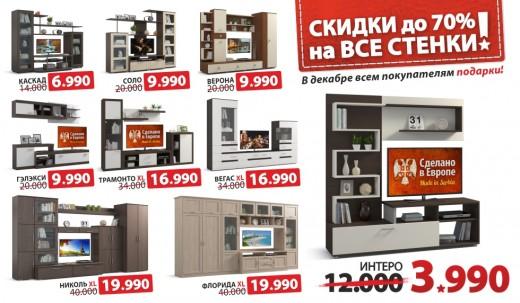Компания «Много Мебели» запустила обновленный официальный сайт