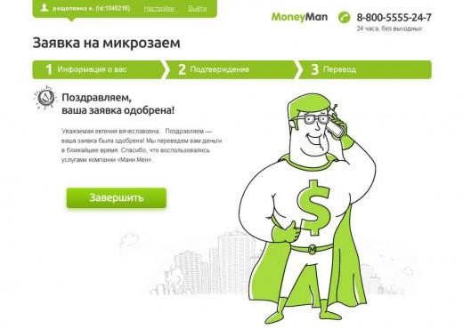 Онлайн кредитование от Moneyman появилось в республике Казахстан