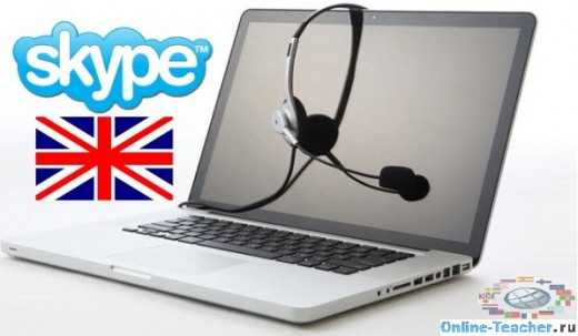 Английский по скайпу в школе Online-Teacher.Ru