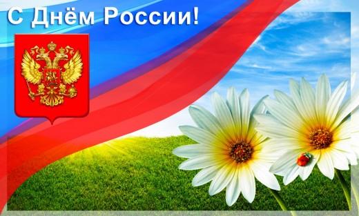 Компания БЛК-Групп всех поздравляет с Днем России!