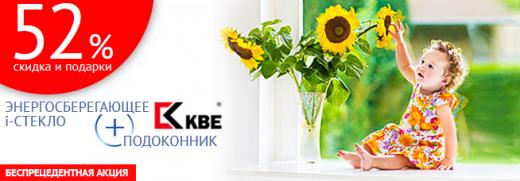 «ЕвроОкна» дарят скидку 52 % на окна с энергосберегающим i-стеклом