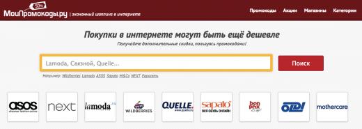 MoiPromokody.ru - экономный шоппинг в интернете