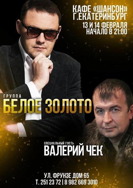 Группа «Белое золото» выступит с концертом в Екатеринбурге