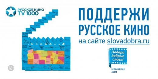 TV1000 Русское кино запускает акцию «Подари добрые слова»