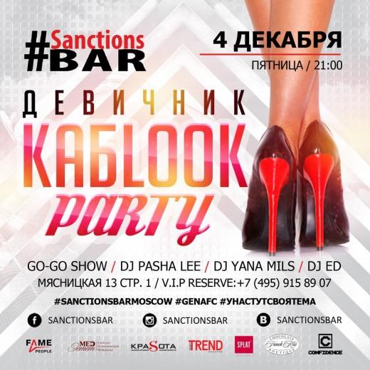 """Презентация Девичников """"КабLook Party"""""""