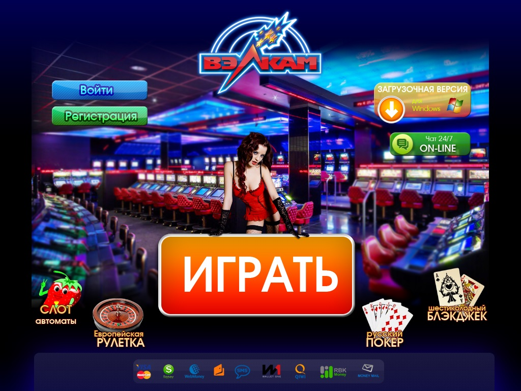 Виртуальное казино игровые аппараты бесплатно и без регистрации плэй фортуна казино