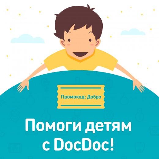 Подопечным «Русфонда» могут помочь пользователи DocDoc.ru