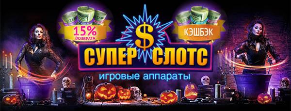 Casino Super Slots