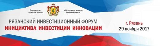 Участники инвестиционного форума в Рязани обсудили проблемы увеличения инвестиций