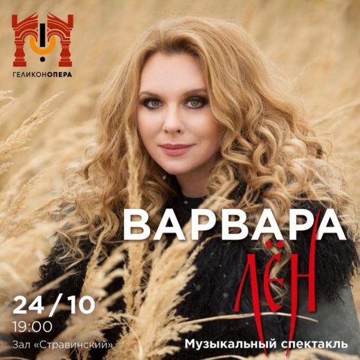 Певица Варвара представляет музыкальный спектакль «ЛЁН»