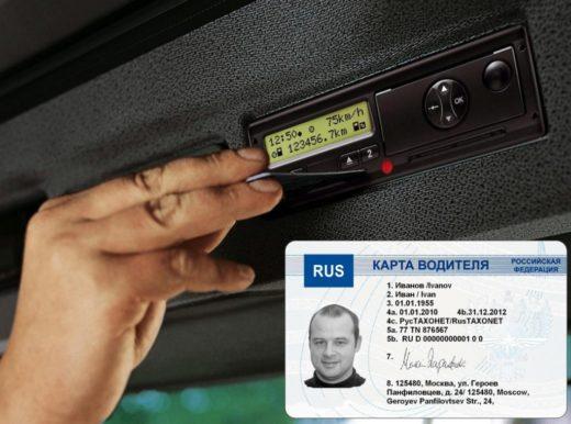 Срок действия карты водителя СКЗИ