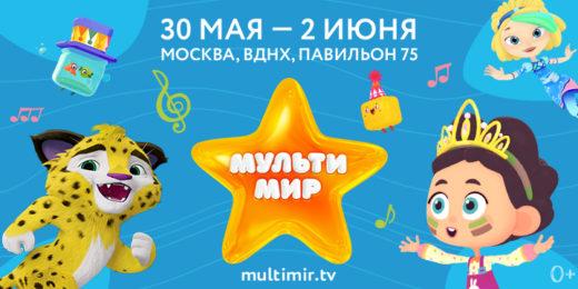 Фестиваль «Мультимир» откроет свои двери уже скоро!