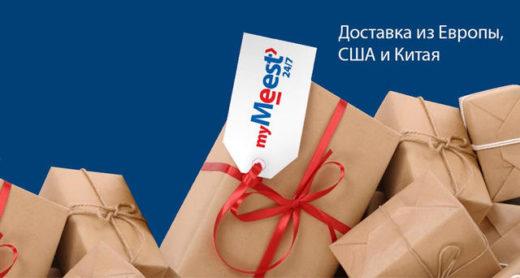 Доставка товаров из иностранных интернет-магазинов