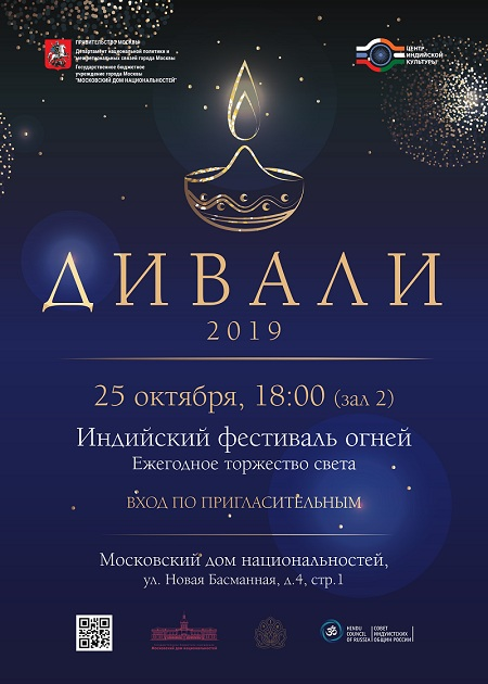 В Московском доме национальностей пройдет фестиваль огней Дивали