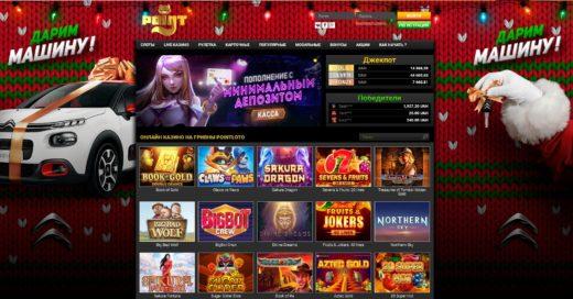 Pointloto - онлайн-казино, обеспечивающее высочайшее качество игр
