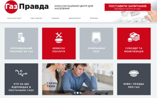 Онлайн калькулятор для потребителей газа в Украине