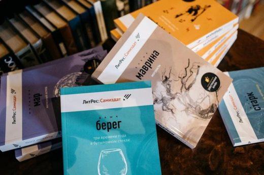 «ЛитРес: Самиздат» предоставляет талантливым авторам огромную аудиторию