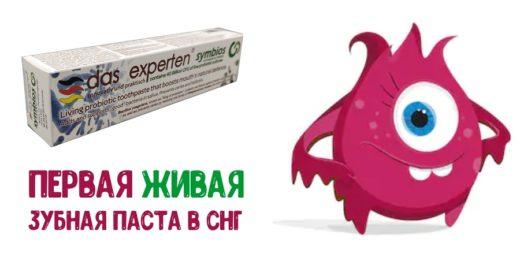 «Живая» зубная паста – эффективное средство для борьбы с микробами во рту