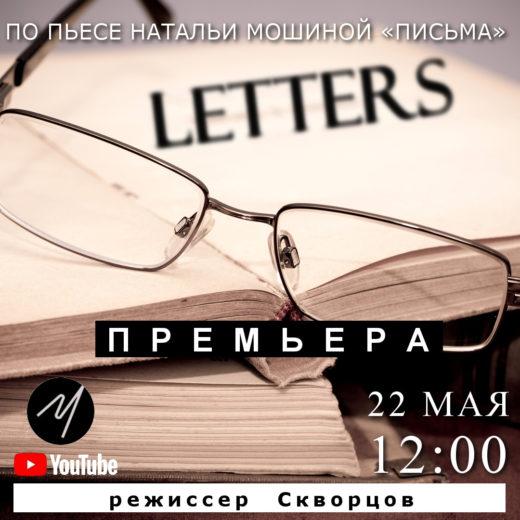 Театр «Человек» ставит психопатологический триллер - «Letters»