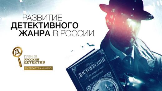 На «Красной площади» объявят лонг-лист премии «Русский Детектив»
