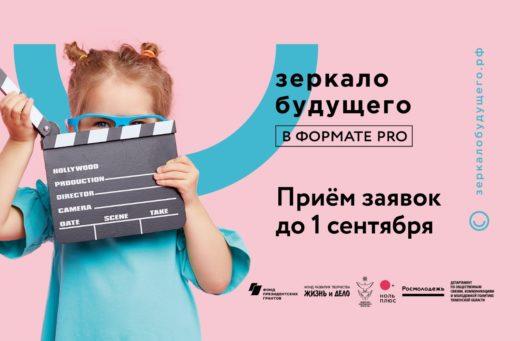 В Тюмени пройдет Всероссийский фестиваль «Зеркало Будущего PRO»