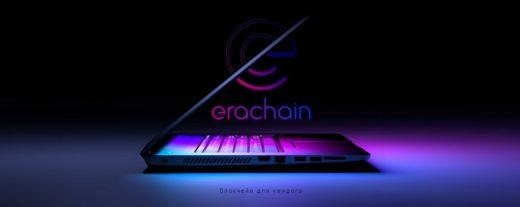 Команда Эрачейн выпустила релиз ПО Эрачейн 5.0, позволяющего создавать собственную блокчейн среду всем желающим даже без навыков программирования