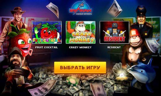 Быстрый заработок с казино Вулкан