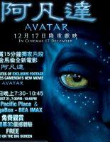 """""""Аватар"""" – национальный рекорд в Китае"""