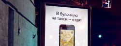 Заказать такси «Бумеранг» теперь намного проще с помощью «Яндекса»