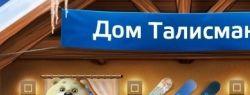 Дом талисманов знает все о своих жителях