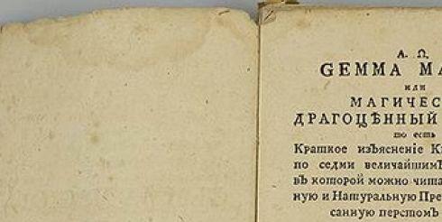 В Никитском пройдет аукцион «Войны и революции в истории России»