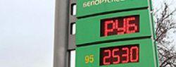 В Беларуси на 10% подешевел бензин и дизтопливо