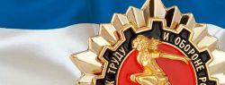 К 2017 году каждый россиянин может заработать значок ГТО