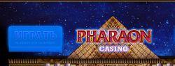 Обзор интернет-казино Фараон
