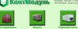 Продажа новых и б/у блок-контейнеров — в «КонтМодуль»