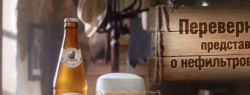 Efes Rus меняет представления о нефильтрованном пиве