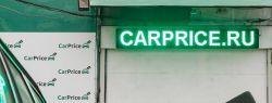 CarPrice: отзывы, продажи, выплаты