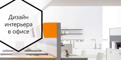 Дизайн интерьера в офисе. Продуктивный креатив