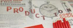 Мастер-класс во Владивостоке проведут профессионалы по созданию брендов