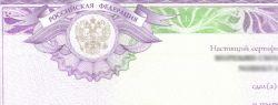 Где в Москве можно сдать документы на сертификат по русскому языку