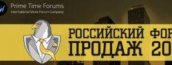 Российский Форум Продаж 2016 стартует 20 апреля в Москве