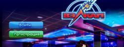 Чем интернет-казино Вулкан интересно посетителям?