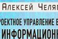 Вышла книга Алексея Челяпина «Проектное управление в сфере информационных технологий»
