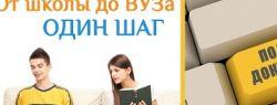 Абитуриенты могут воспользоваться услугами «Фокс-Экспресс»
